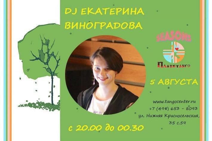 Милонга Seasons! DJ - Екатерина Виноградова!