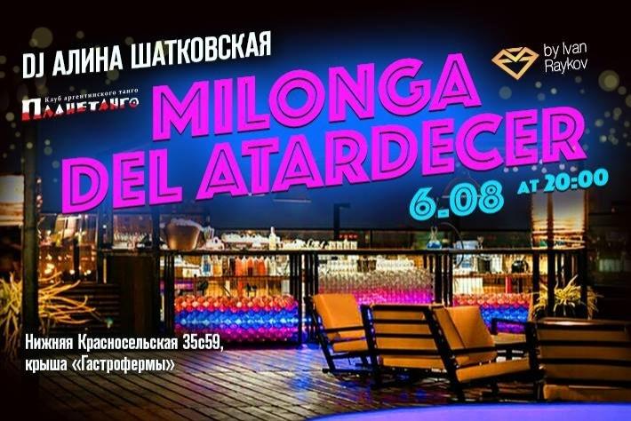 Милонга «На закате»! DJ - Алина Шатковская!