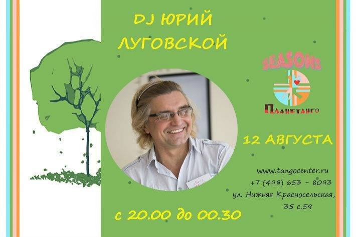Милонга Seasons! DJ - Юрий Луговской!