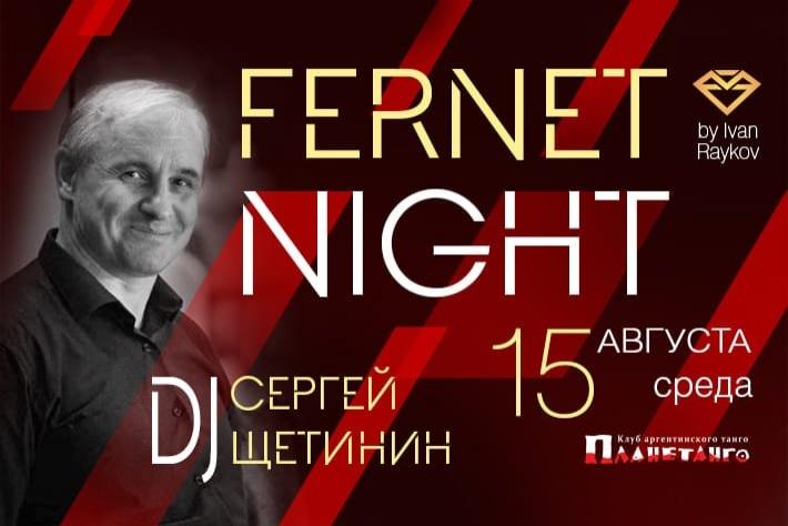 Милонга Fernet Night! DJ - Сергей Щетинин! Арбузная вечеринка!