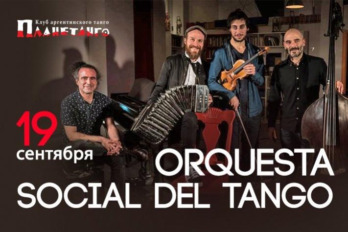 19 сентября  - Милонга с Orquestra Social del Tango, Буэнос-Айрес