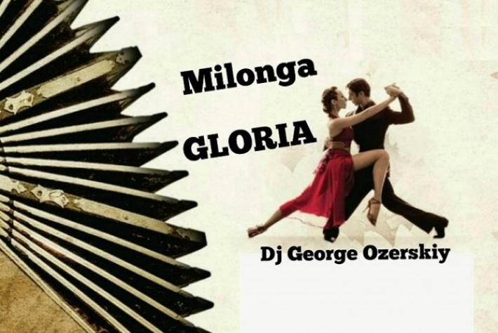 Субботняя дневная милонга Gloria! DJ - Жорж Озерский!