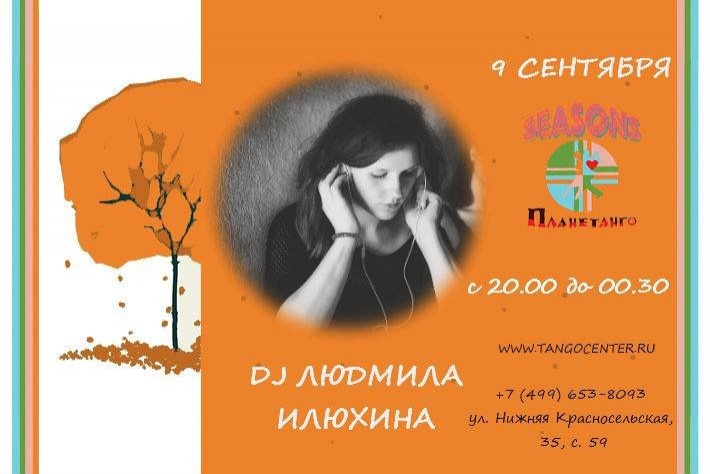Милонга Seasons! DJ - Людмила Илюхина!