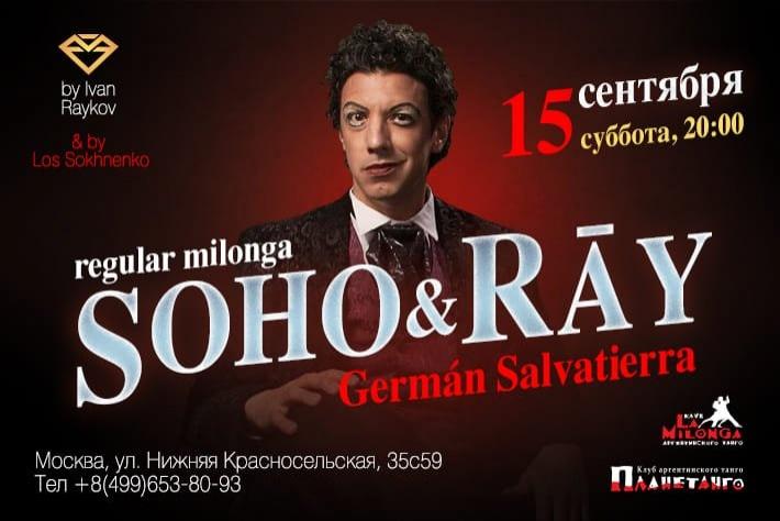Милонга Soho&Ray! DJ - Херман Сальватьерра!