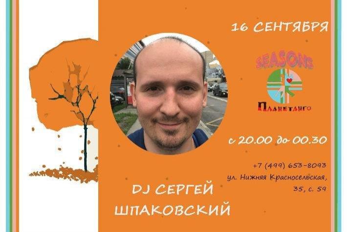 Милонга Seasons! DJ - Сергей Шпаковский!