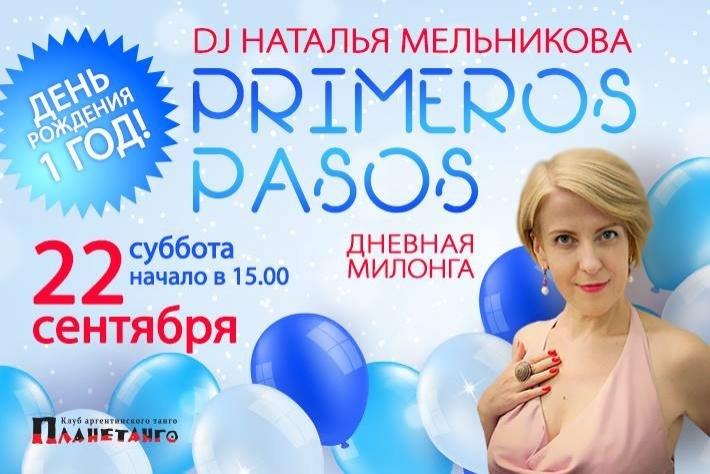 День Рождения дневной милонги Primeros Pasos. DJ - Наталья Мельникова!