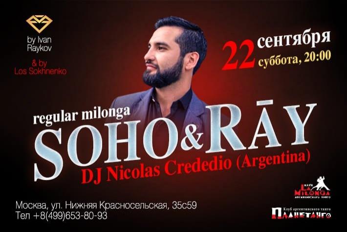 Милонга Soho&Ray! DJ - Николас Кредедио!