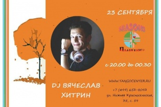 Милонга Seasons! DJ - Вячеслав Хитрин!