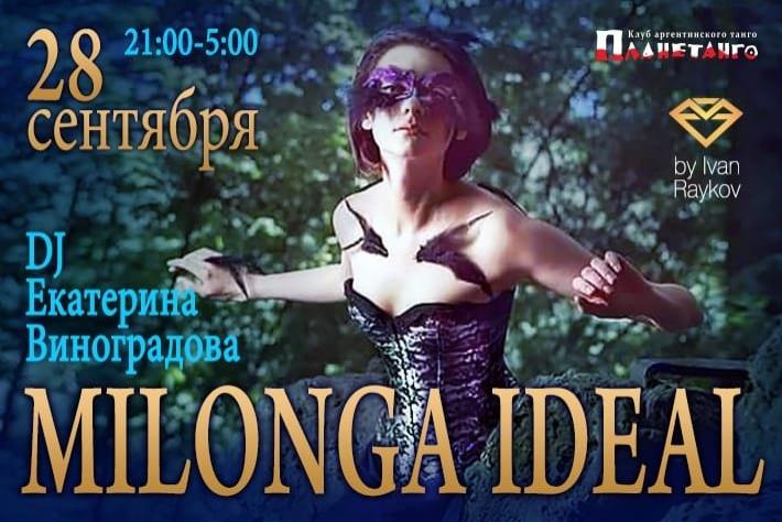 Милонга IDEAL! DJ - Екатерина Виноградова!