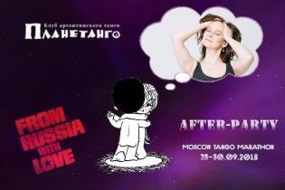 After-party танго-марафона «FRWL» в Планетанго! DJ - Наталья Шмелева!