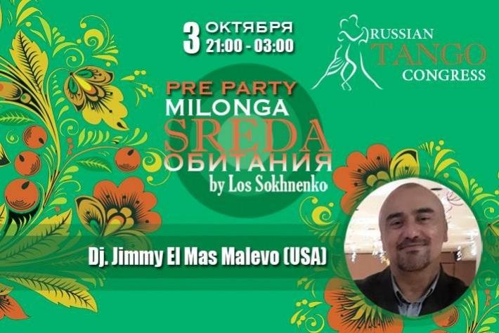 Милонга SREDA Обитания. DJ - Jimmy El Mas Malevo!