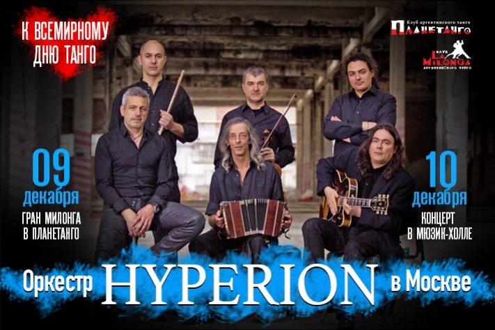 К Дню танго - Ensemble Hyperion в Москве 9 и 10 декабря 2018!