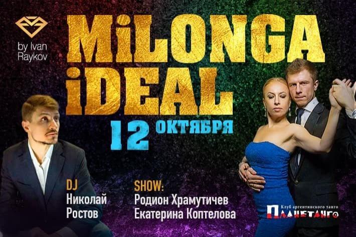 Милонга IDEAL! DJ - Николай Ростов! Шоу - Родион Храмутичев и Екатерина Коптелова!