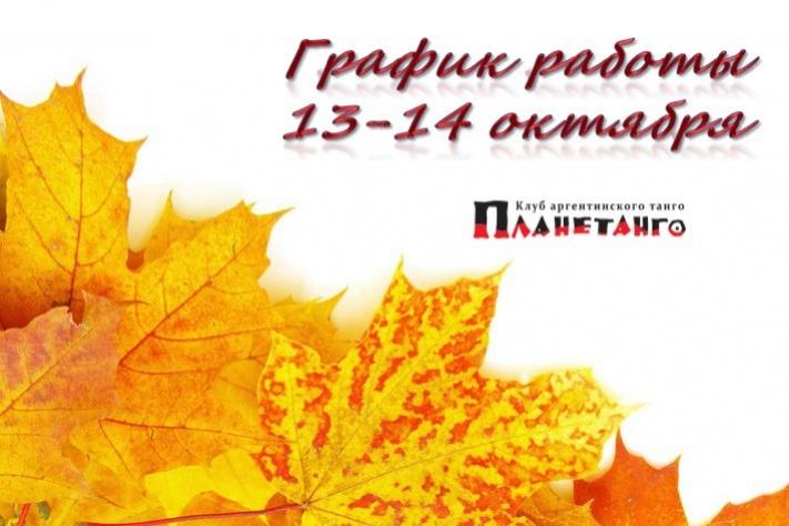 13-14 октября клуб «Планетанго» принимает конвенцию «StaffCon 2018». Изменения в расписании!