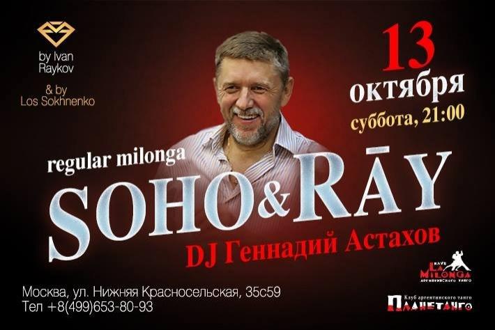 Милонга Soho&Ray! DJ - Геннадий Астахов!