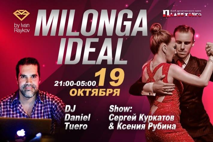 Милонга IDEAL! DJ - Даниэль Туэро! Шоу - Сергей Куркатов и Ксения Рубина!