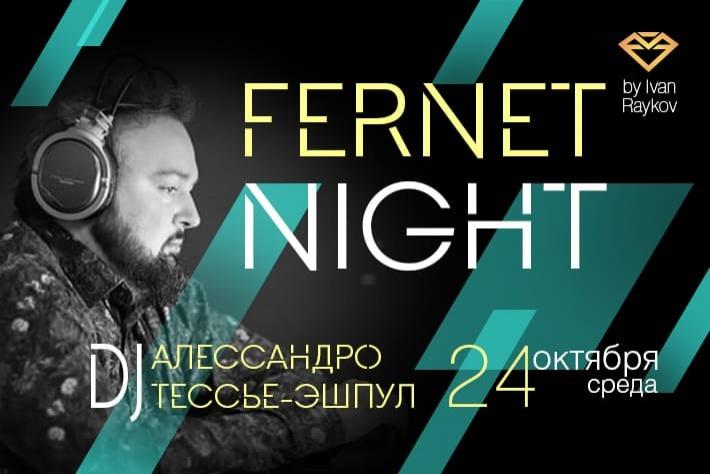 Милонга Fernet Night! DJ - Алессандро Тессье-Эшпул!