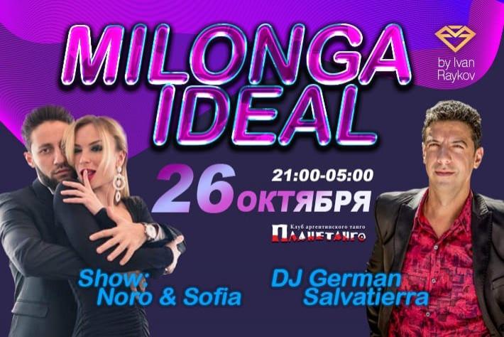 Милонга IDEAL! DJ - Хавьер Сальватьерра! Шоу - Норайр Аракелян и Софья Семинская!