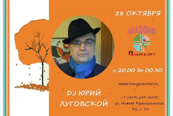 Милонга Seasons! DJ - Юрий Луговской!