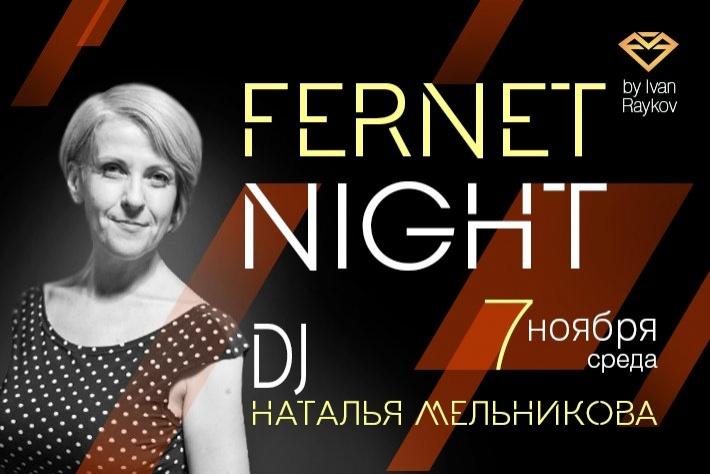 Милонга Fernet Night! DJ - Наталья Мельникова!