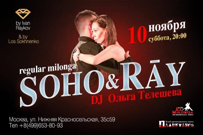 Милонга Soho&Ray! DJ - Ольга Телешева!