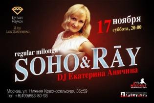 Милонга Soho&Ray! DJ - Екатерина Аничина!