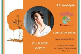 Милонга Seasons! DJ - Катя Котс!