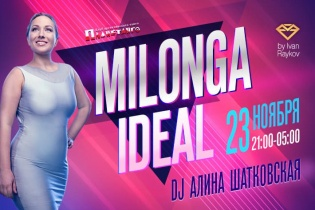 Милонга IDEAL! DJ - Алина Шатковская!
