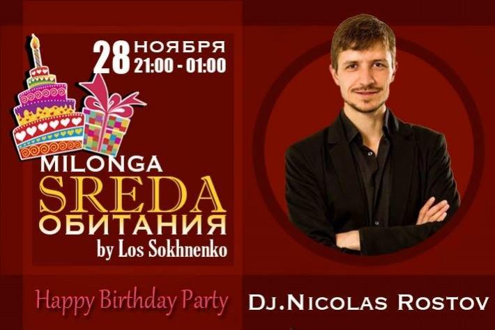 Милонга SREDA Обитания празднует день рождения! DJ - Николай Ростов!