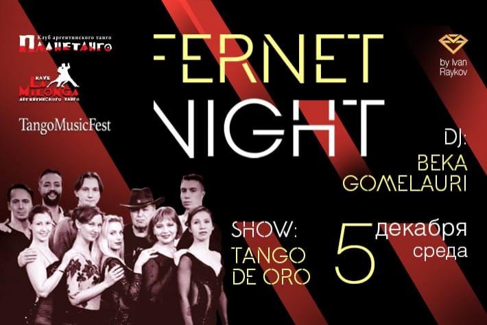 Милонга Fernet Night! DJ - Бека Гомелаури! Шоу - Tango De Oro!