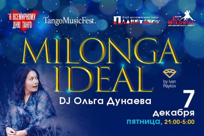 Милонга IDEAL! DJ - Ольга Дунаева!