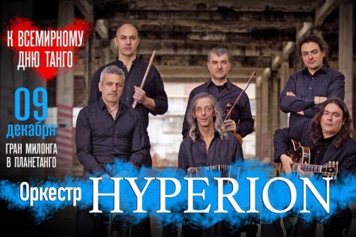 Милонга с участием оркестра HYPERION! DJ - Даниэль Туэро!