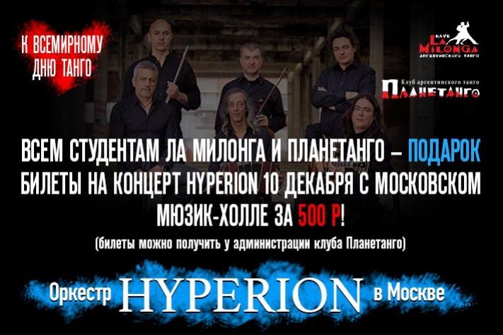 Подарок для студентов Ла Милонга и Планетанго - билеты на концерт с Hyperion 10 декабря за 500 р.