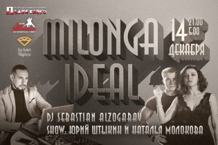 Милонга IDEAL! DJ - Себастьян Альзогарай! Шоу - Юрий Штыкин и Наталья Молокова!