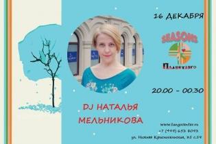 Милонга Seasons! Открываем зимний сезон! DJ - Наталья Мельникова!