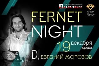 Милонга Fernet Night! DJ - Евгений Морозов!