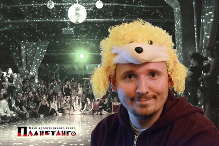 Субботняя милонга в Планетанго! DJ - Сергей Шпаковский!