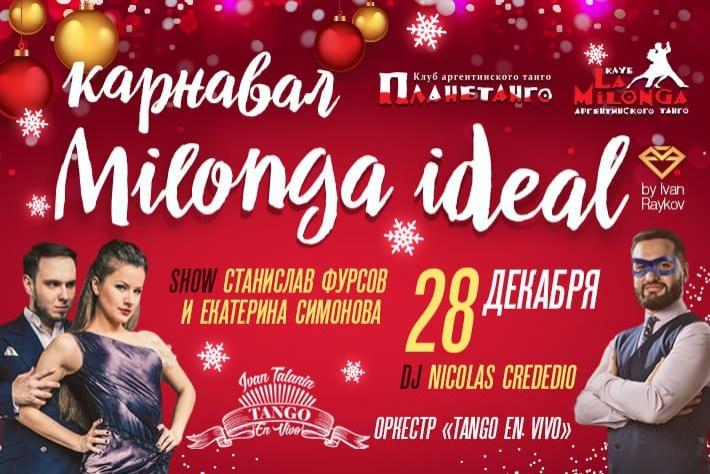 Новогодняя карнавальная милонга IDEAL! DJ - Николас Кредедио! Оркестр Tango En Vivo! Шоу - Станислав Фурсов и Екатерина Симонова!