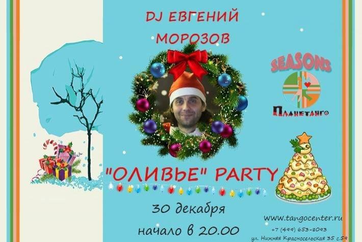 Милонга Seasons! Оливье-Party! DJ - Евгений Морозов!