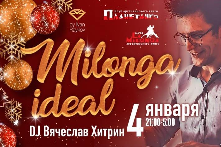 Милонга IDEAL! Первая пятница Нового года! DJ - Вячеслав Хитрин!