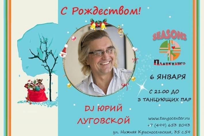 Милонга Seasons! Звездная милонга! DJ - Юрий Луговской!
