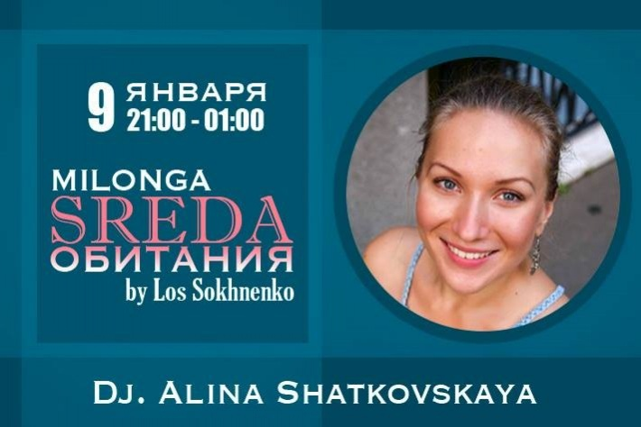 Милонга SREDA Обитания. DJ - Алина Шатковская!
