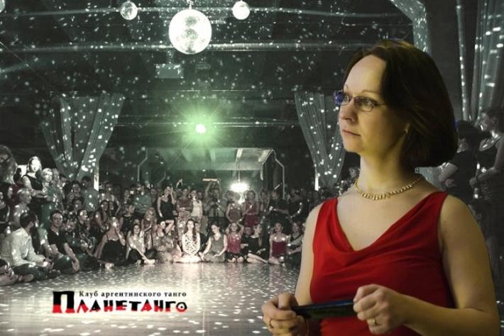 Субботняя милонга в Планетанго. DJ - Наталья Шмелева!