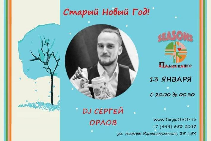 Милонга Seasons! И снова Новый Год! DJ - Сергей Орлов!