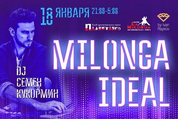 Милонга IDEAL! DJ - Семен Кукормин!