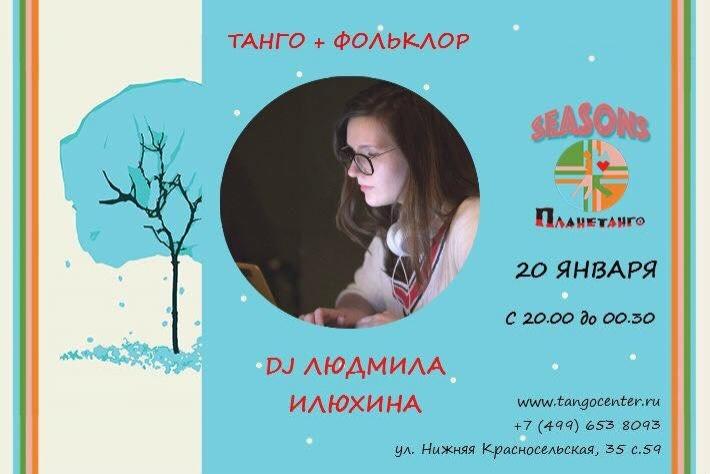 Милонга Seasons! DJ - Людмила Илюхина!