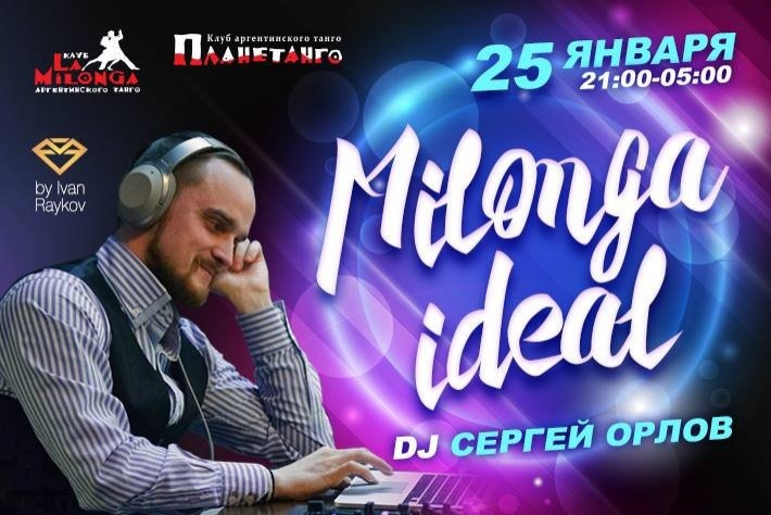 Милонга IDEAL! DJ - Сергей Орлов!