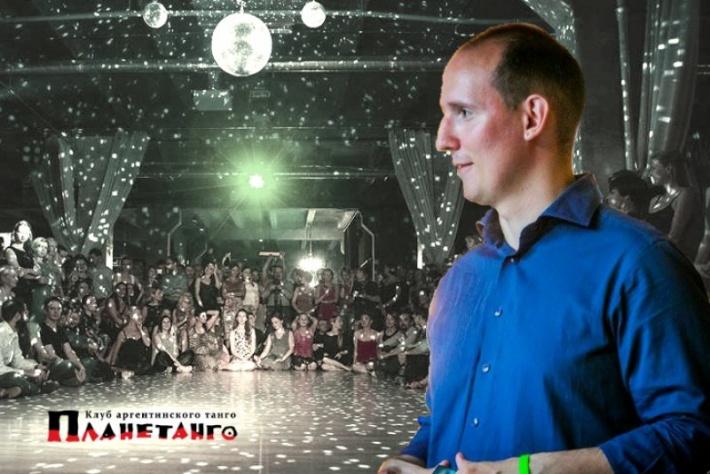 Субботняя милонга в Планетанго. DJ - Сергей Шпаковский!