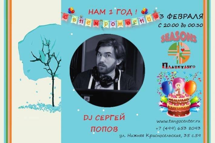 Милонге Seasons 1 год! DJ - Сергей Попов!