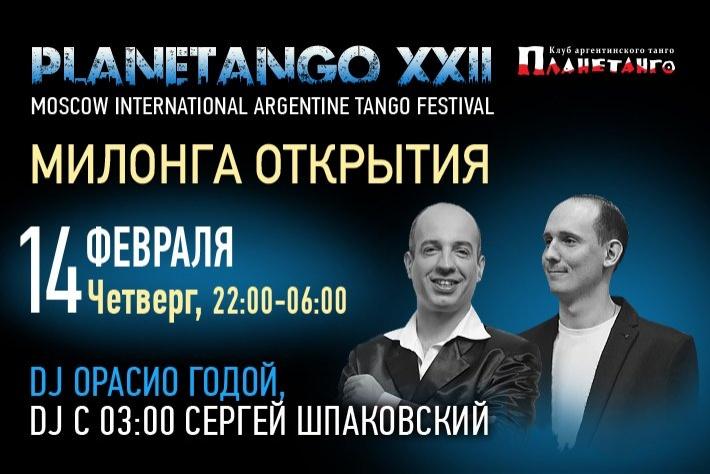 Милонга Открытия Фестиваля «Planetango-XXII». DJ - Орасио Годой!